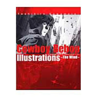 Cowboy bebop illustrations~the wind~   /SBクリエイティブ/川元利浩