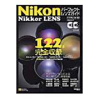 Nikon Nikkor lensパ-フェクトレンズガイド   /SBクリエイティブ/デジタルフォト編集部
