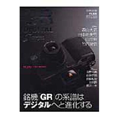 GR digitalパ-フェクトガイド 銘機「GR」の系譜はデジタルへと進化する  /SBクリエイティブ/デジタルフォト編集部