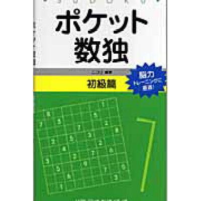 ポケット数独初級篇   /SBクリエイティブ/ニコリ