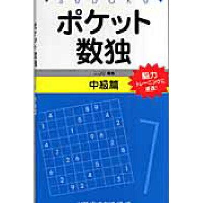 ポケット数独中級篇   /SBクリエイティブ/ニコリ