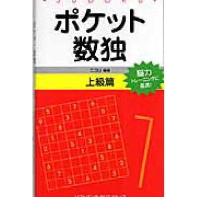 ポケット数独上級篇   /SBクリエイティブ/ニコリ