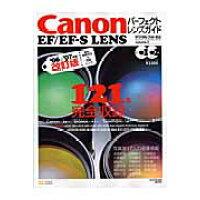 Canon EF/EF-S lensパ-フェクトレンズガイド  '06~'07年度改訂版 /SBクリエイティブ/デジタルフォト編集部