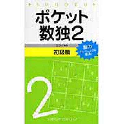 ポケット数独初級篇  2 /SBクリエイティブ/ニコリ