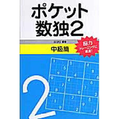 ポケット数独中級篇  2 /SBクリエイティブ/ニコリ