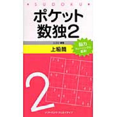 ポケット数独上級篇  2 /SBクリエイティブ/ニコリ