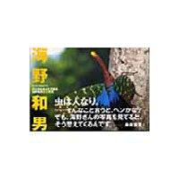 デジタルカメラで撮る海野和男昆虫写真 Wild insects  /SBクリエイティブ/海野和男