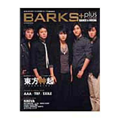 Barks+plus~dance & vocal,hiphop~  in 2007 spring /SBクリエイティブ