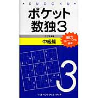 ポケット数独中級篇  3 /SBクリエイティブ/ニコリ
