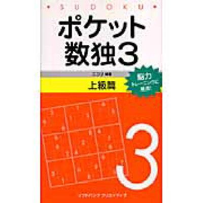 ポケット数独上級篇  3 /SBクリエイティブ/ニコリ