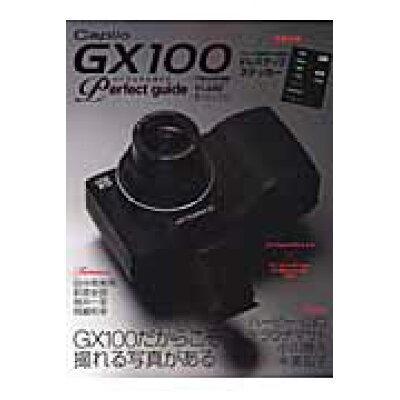 Caplio GX 100パ-フェクトガイド   /SBクリエイティブ/デジタルフォト編集部