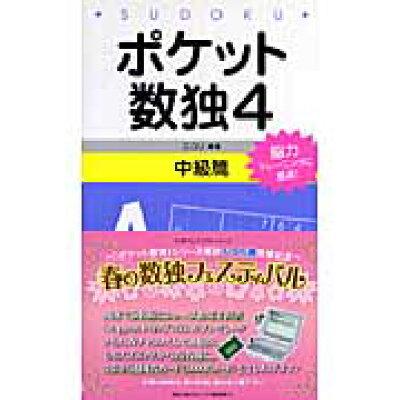 ポケット数独中級篇  4 /SBクリエイティブ/ニコリ