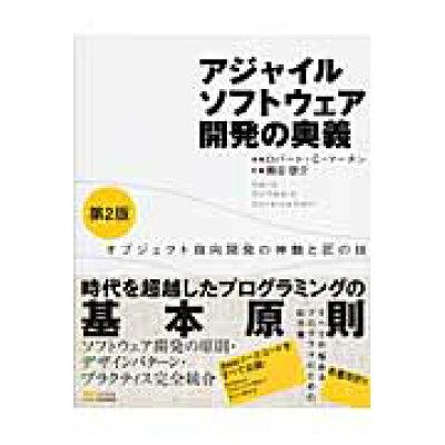 アジャイルソフトウェア開発の奥義 オブジェクト指向開発の神髄と匠の技  第2版/SBクリエイティブ/ロバ-ト・C.マ-ティン