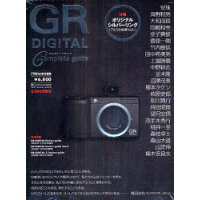 GR digitalコンプリ-トガイド   /SBクリエイティブ/デジタルフォト編集部