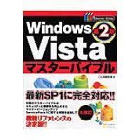 Windows Vistaマスタ-バイブル   第2版/SBクリエイティブ/C&R研究所