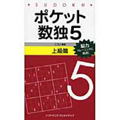ポケット数独上級篇  5 /SBクリエイティブ/ニコリ