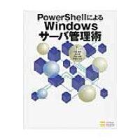PowerShellによるWindowsサ-バ管理術   /SBクリエイティブ/永尾幸夫