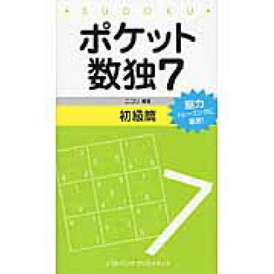 ポケット数独初級篇  7 /SBクリエイティブ/ニコリ
