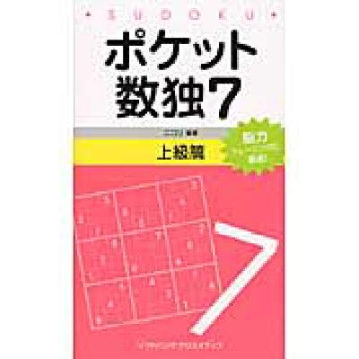 ポケット数独上級篇  7 /SBクリエイティブ/ニコリ