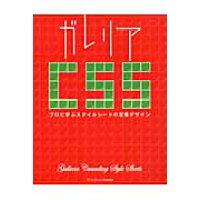ガレリアCSSプロに学ぶスタイルシ-トの定番デザイン   /SBクリエイティブ/林大輔