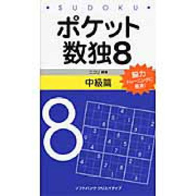 ポケット数独中級篇  8 /SBクリエイティブ/ニコリ