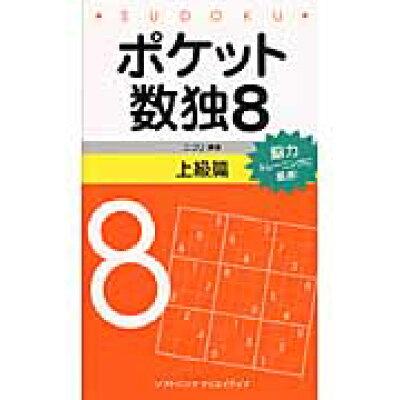 ポケット数独上級篇  8 /SBクリエイティブ/ニコリ