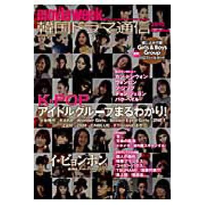 韓国ドラマ通信  2010 Autumn /SBクリエイティブ