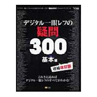 デジタル一眼レフの疑問300基本編 これさえ読めばデジタル一眼レフのすべてがわかる!  増補改訂版/SBクリエイティブ/ソフトバンククリエイティブ株式会社