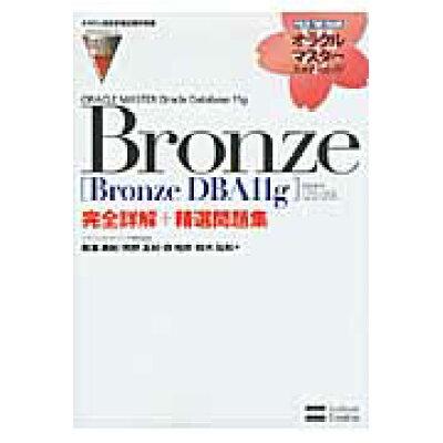 ORACLE MASTER Oracle Database 11g Bronze 試験番号:1Z0-018  /SBクリエイティブ/飯室美紀