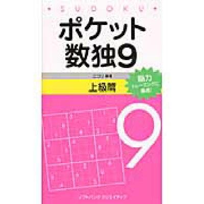 ポケット数独上級篇  9 /SBクリエイティブ/ニコリ