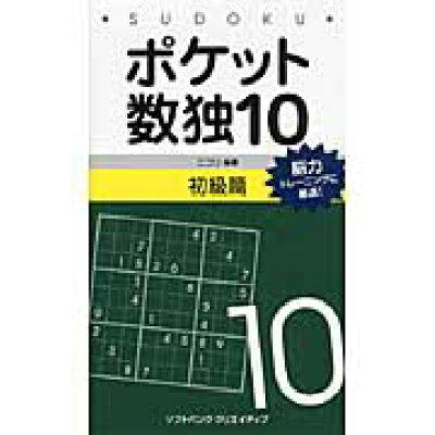ポケット数独初級篇  10 /SBクリエイティブ/ニコリ