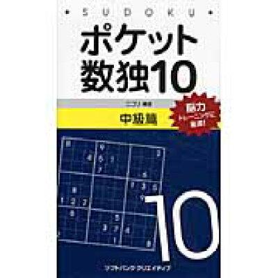 ポケット数独中級篇  10 /SBクリエイティブ/ニコリ