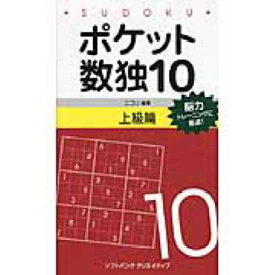 ポケット数独上級篇  10 /SBクリエイティブ/ニコリ