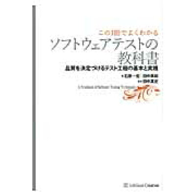 ソフトウェアテストの教科書 品質を決定づけるテスト工程の基本と実践  /SBクリエイティブ/石原一宏