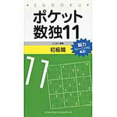 ポケット数独初級篇  11 /SBクリエイティブ/ニコリ