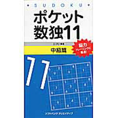 ポケット数独中級篇  11 /SBクリエイティブ/ニコリ