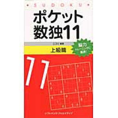ポケット数独上級篇  11 /SBクリエイティブ/ニコリ