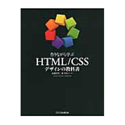 作りながら学ぶHTML/CSSデザインの教科書   /SBクリエイティブ/高橋朋代