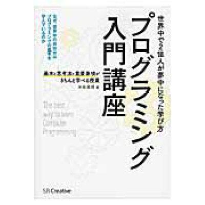 プログラミング入門講座 基本と思考法と重要事項がきちんと学べる授業  /SBクリエイティブ/米田昌悟