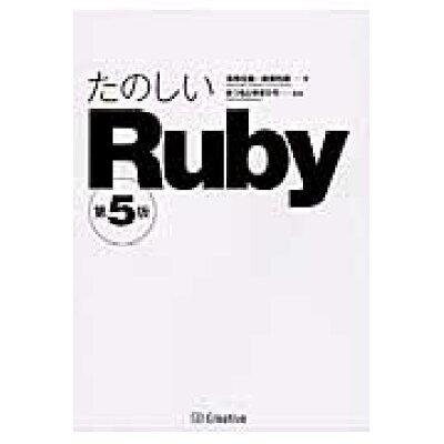 たのしいRuby   第5版/SBクリエイティブ/高橋征義