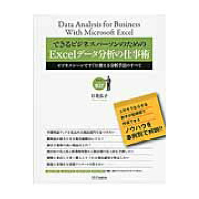 できるビジネスパ-ソンのためのExcelデ-タ分析の仕事術 ビジネスシ-ンですぐに使える分析手法のすべて  /SBクリエイティブ/日花弘子