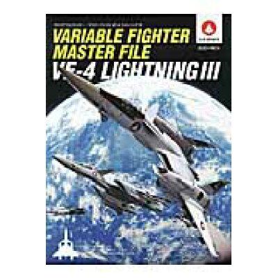ヴァリアブルファイタ-・マスタ-ファイルVF-4ライトニング3 復活の嚆矢  /SBクリエイティブ/SBクリエイティブ株式会社
