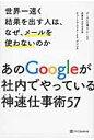 世界一速く結果を出す人は、なぜ、メ-ルを使わないのか グーグルの個人・チ-ムで成果を上げる方法  /SBクリエイティブ/ピョ-トル・フェリ-クス・グジバチ