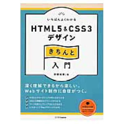 いちばんよくわかるHTML5 & CSS3デザインきちんと入門   /SBクリエイティブ/狩野祐東