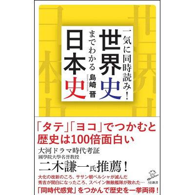 一気に同時読み!世界史までわかる日本史   /SBクリエイティブ/島崎晋