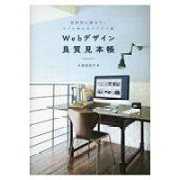 Webデザイン良質見本帳 目的別に探せて、すぐに使えるアイデア集  /SBクリエイティブ/久保田涼子