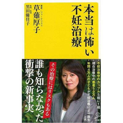本当は怖い不妊治療   /SBクリエイティブ/草薙厚子