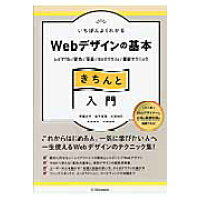 いちばんよくわかるWebデザインの基本きちんと入門 レイアウト/配色/写真/タイポグラフィ/最新テクニ  /SBクリエイティブ/伊藤庄平