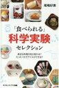 「食べられる」科学実験セレクション 身近な料理の色が変わる?たった1分でアイスができる  /SBクリエイティブ/尾嶋好美