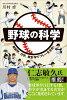 野球の科学